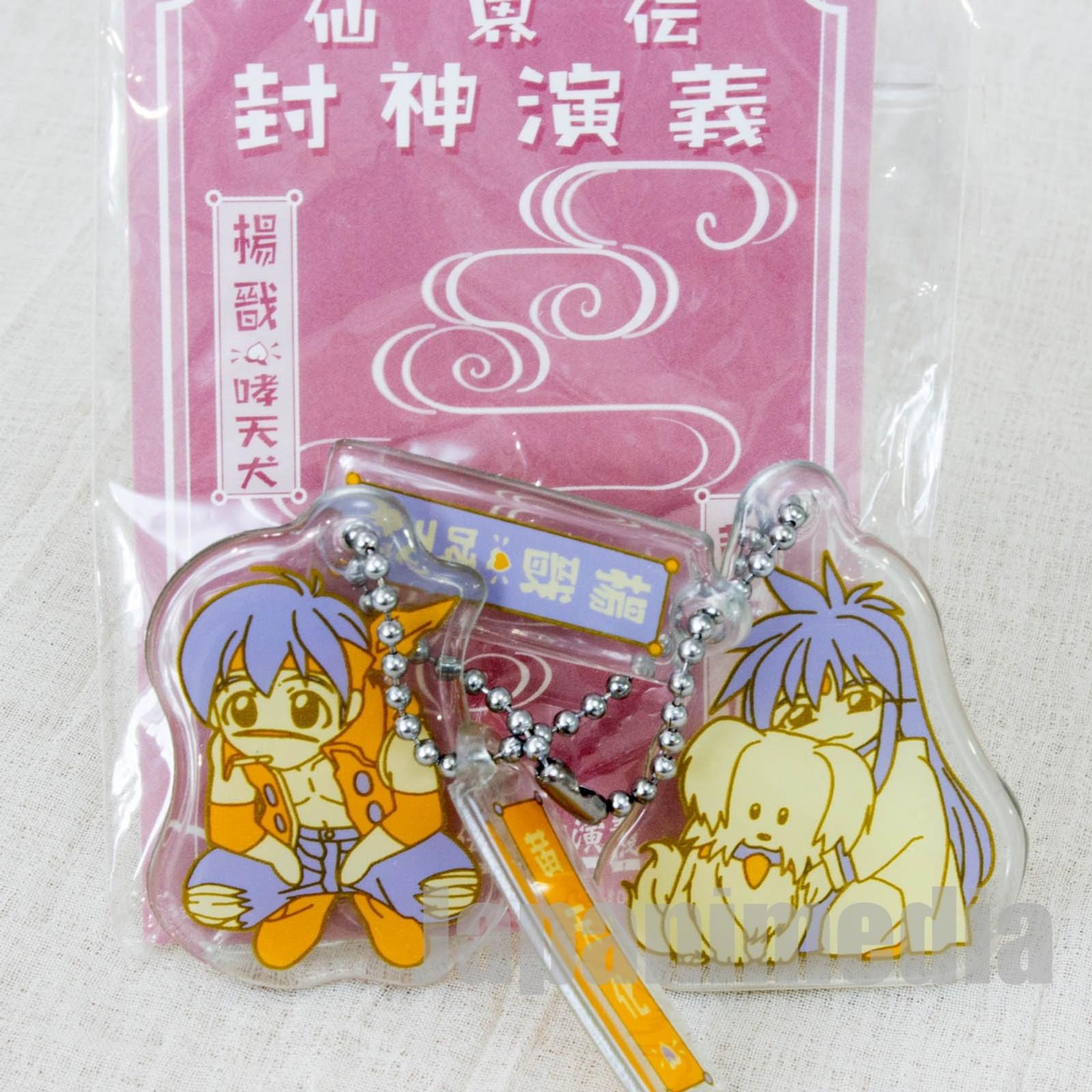 Senkaiden Hoshin Engi Youzen Koutenken Kou Tenka Rubber Mascot Ballchain JAPAN