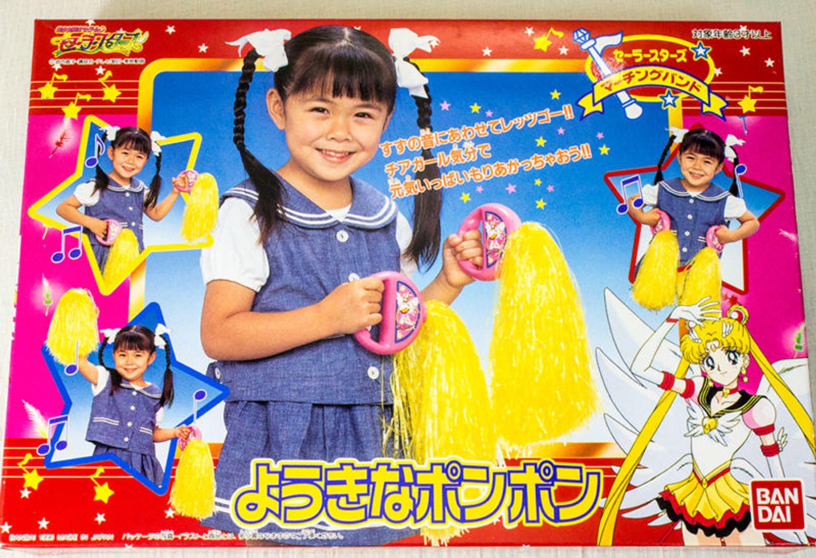 Sailor Moon Stars Marching Band Cheerful Pompon BANDAI JAPAN ANIME MANGA