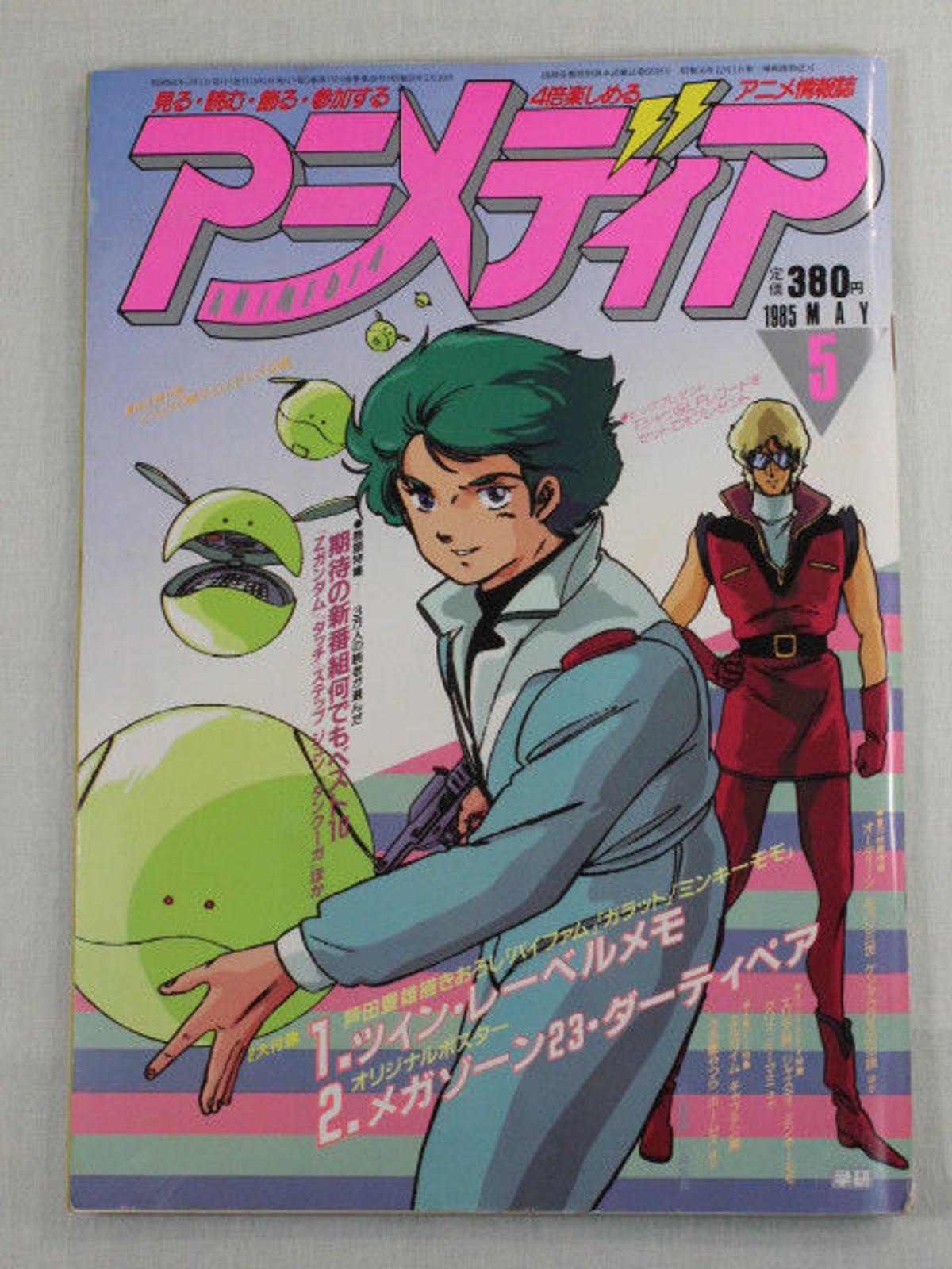 Animedia Japan Anime Magazine 05/1985 Vol.49 Gakken / Z GUNDAM TOUCH L-GAIM