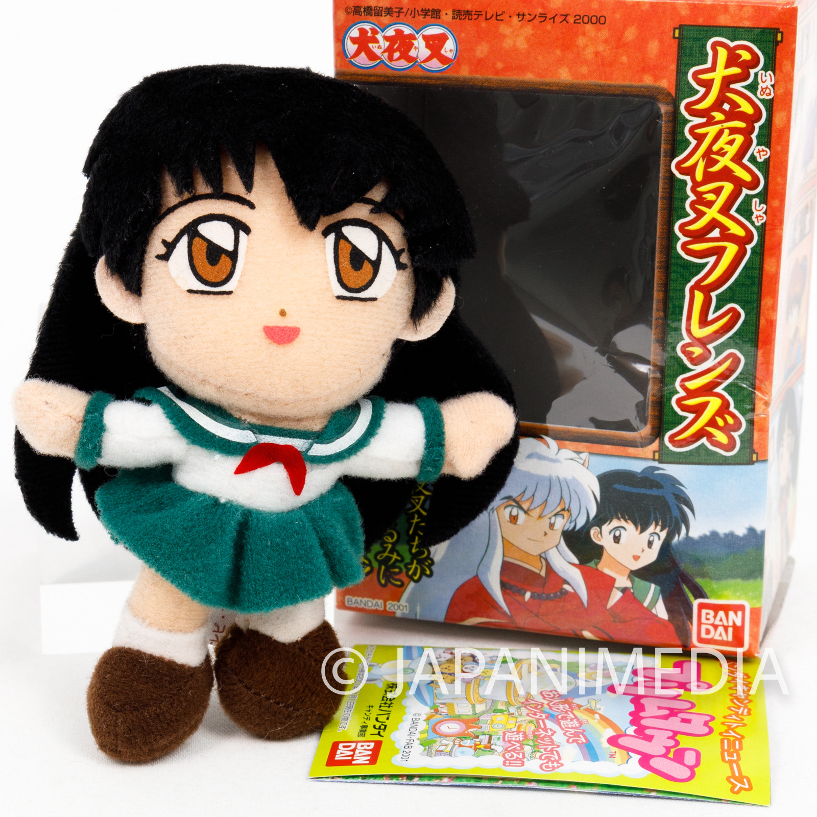 "RARE!! InuYasha Kagome Higurashi Inuyasha Friends 4"" Mini Plush Doll JAPAN ANIME MANGA"