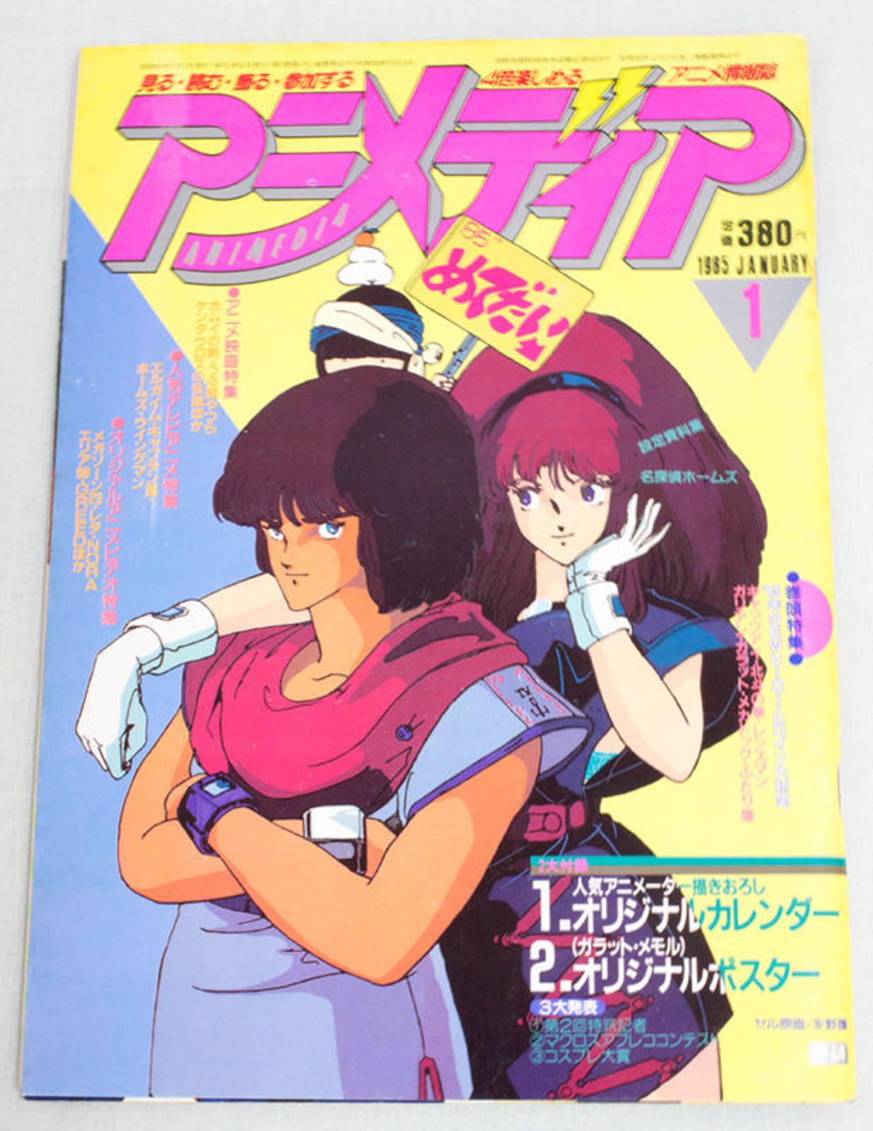 Animedia Japan Anime Magazine 01/1985 Vol.43 Gakken / Z GUNDAM L-GAIM LEDA