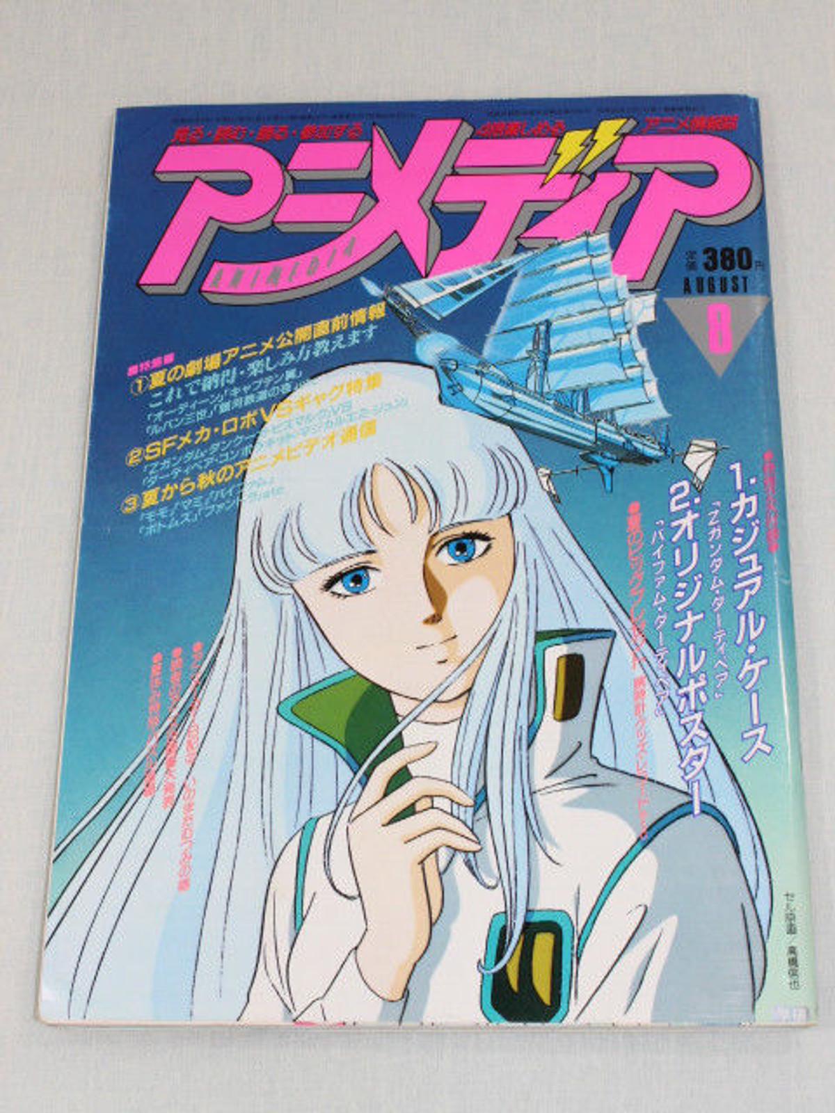 Animedia Japan Anime Magazine 08/1985 Vol.52 Gakken / ODIN TSUBASA  Z GUNDAM LUPIN 3rd