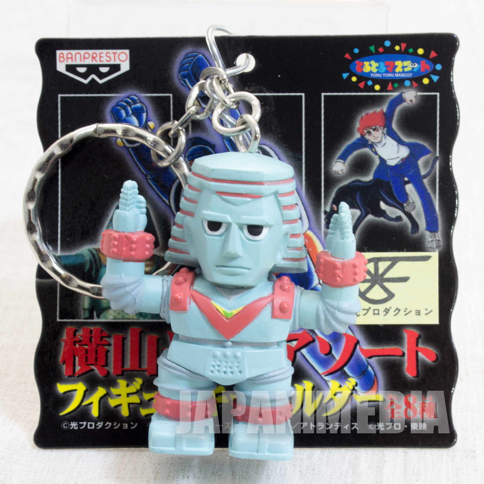 Giant Robo GR1 Mitsuteru Yokoyama Figure Key Chain Banpresto JAPAN ANIME MANGA