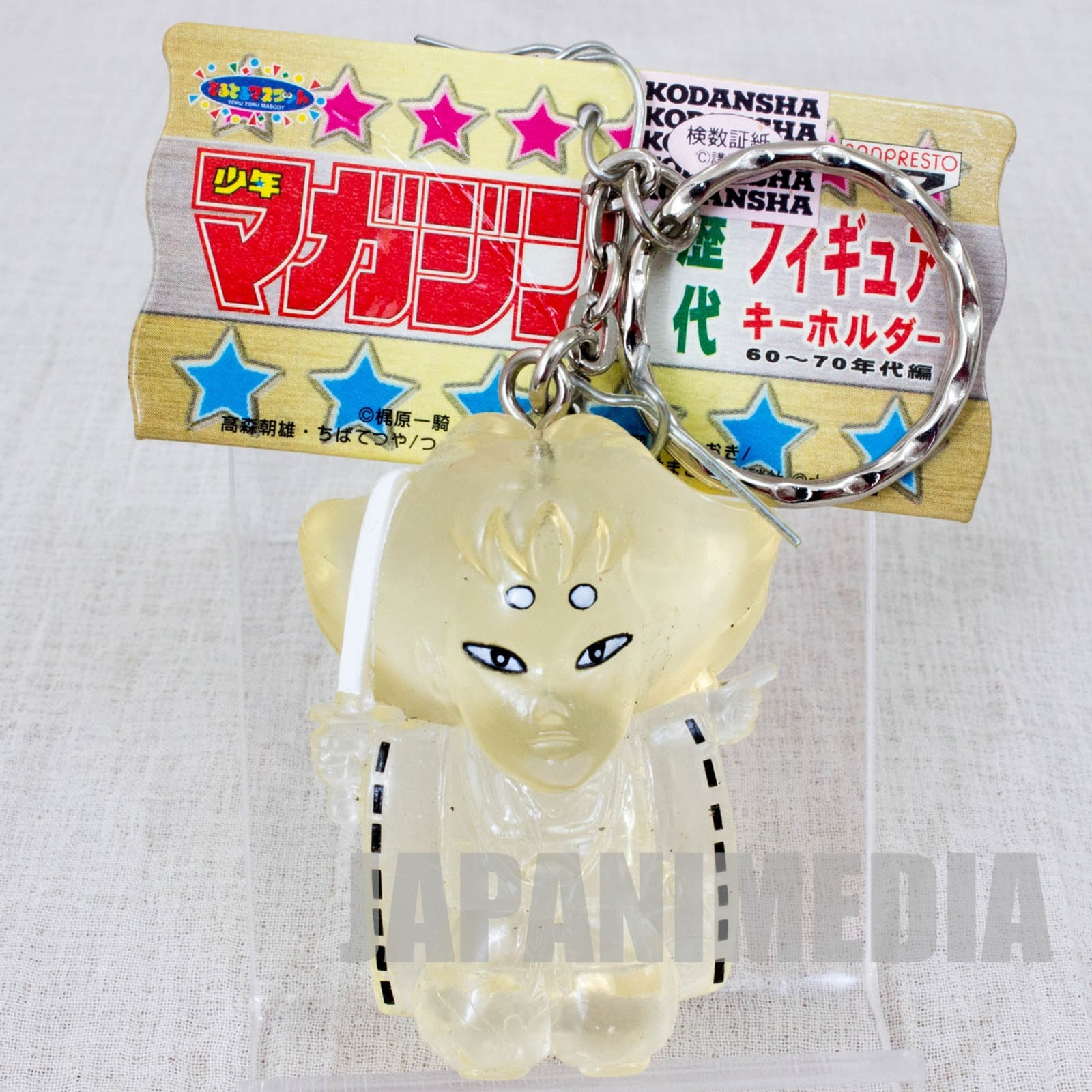 Ushiro no Hyakutarou Figure Key Chain Tsunoda Jiro JAPAN ANIME MANGA