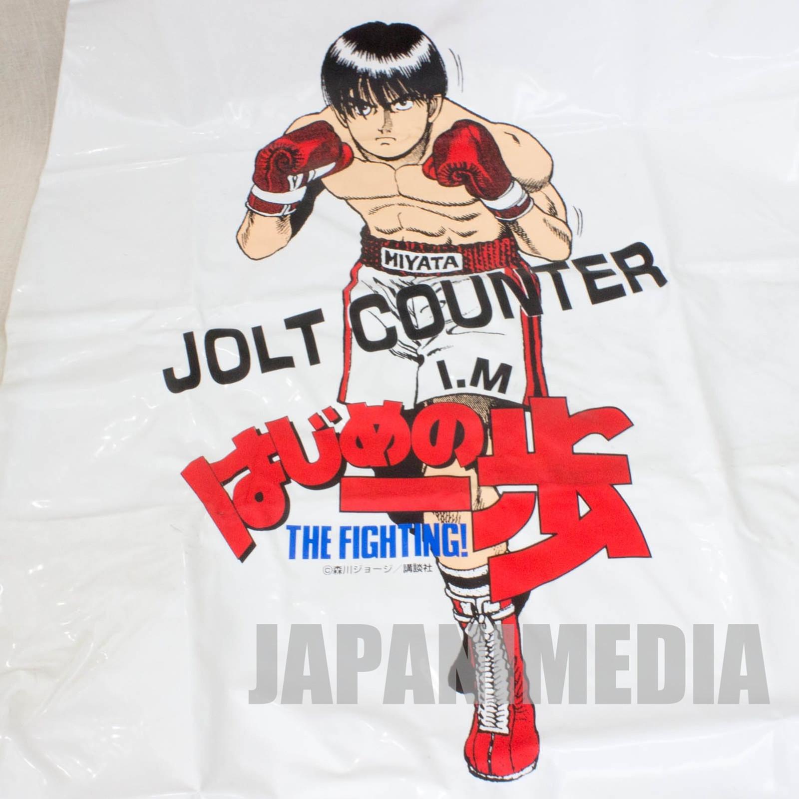 """Fighting Spirit Hajime No Ippo Miyata Ichiro Punching Balloon 39"""" JAPAN"""