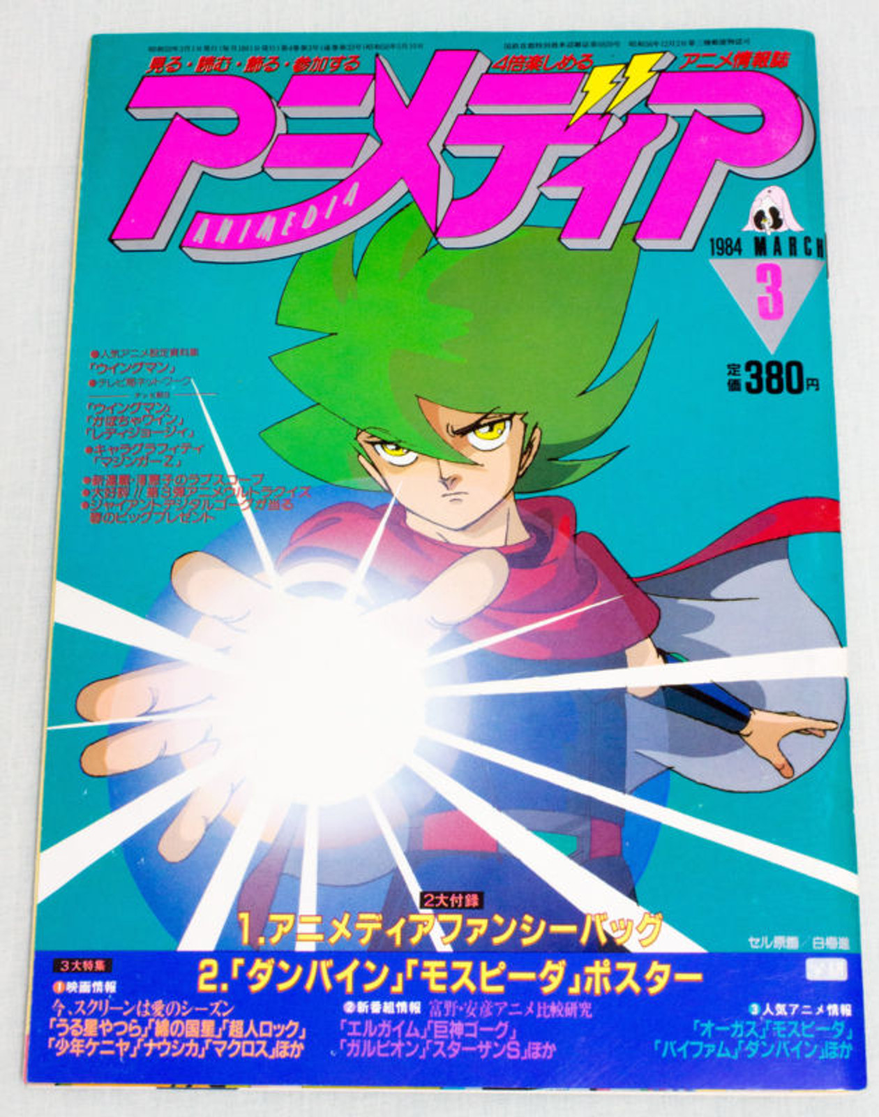 Animedia Japan Anime Magazine 03/1984 Vol.33 Gakken / URUSEI YATSURA Locke the Superman