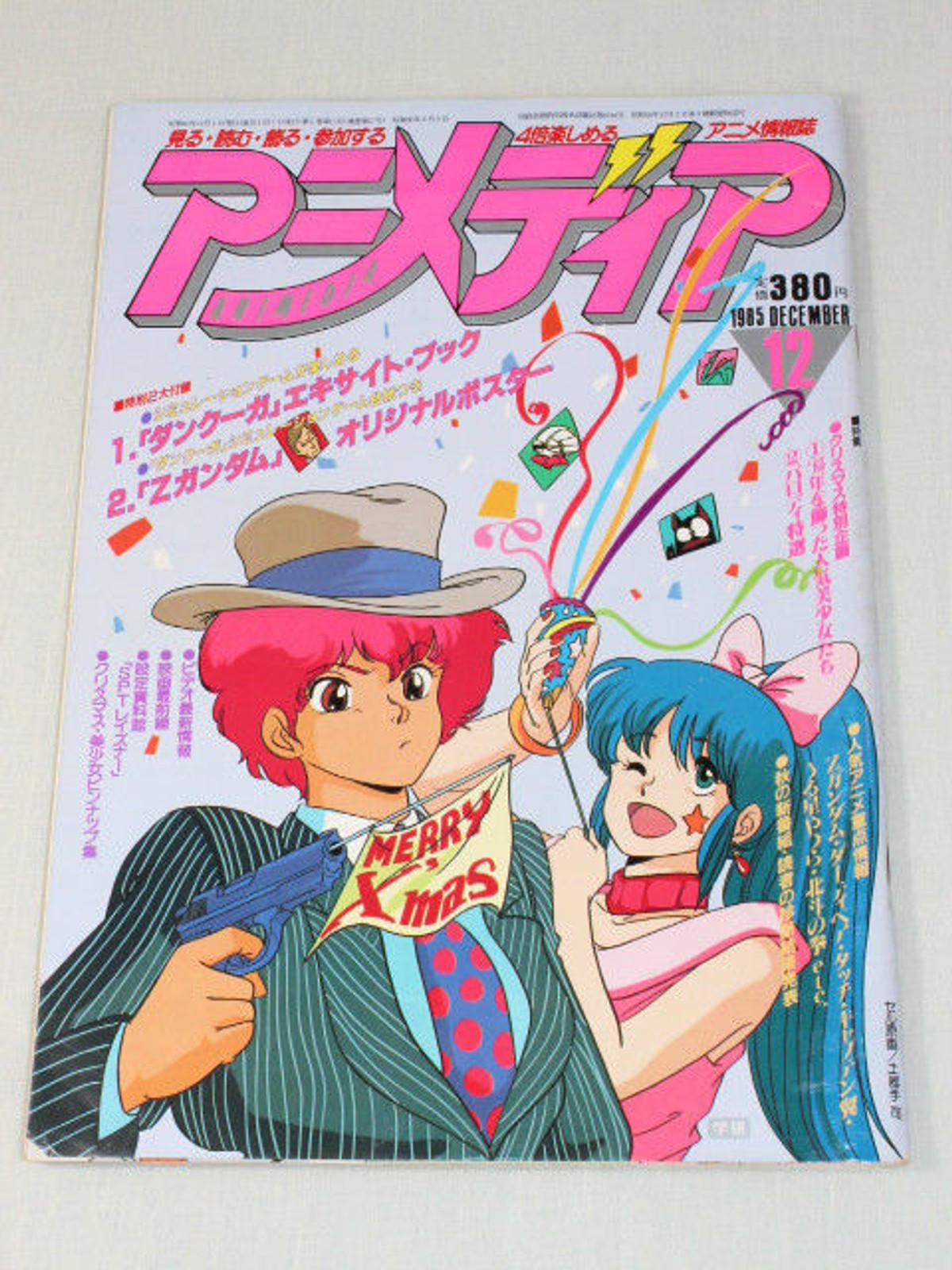 Animedia Japan Anime Magazine 12/1985 Vol.57 Gakken / Z GUNDAM DIRTY PAIR