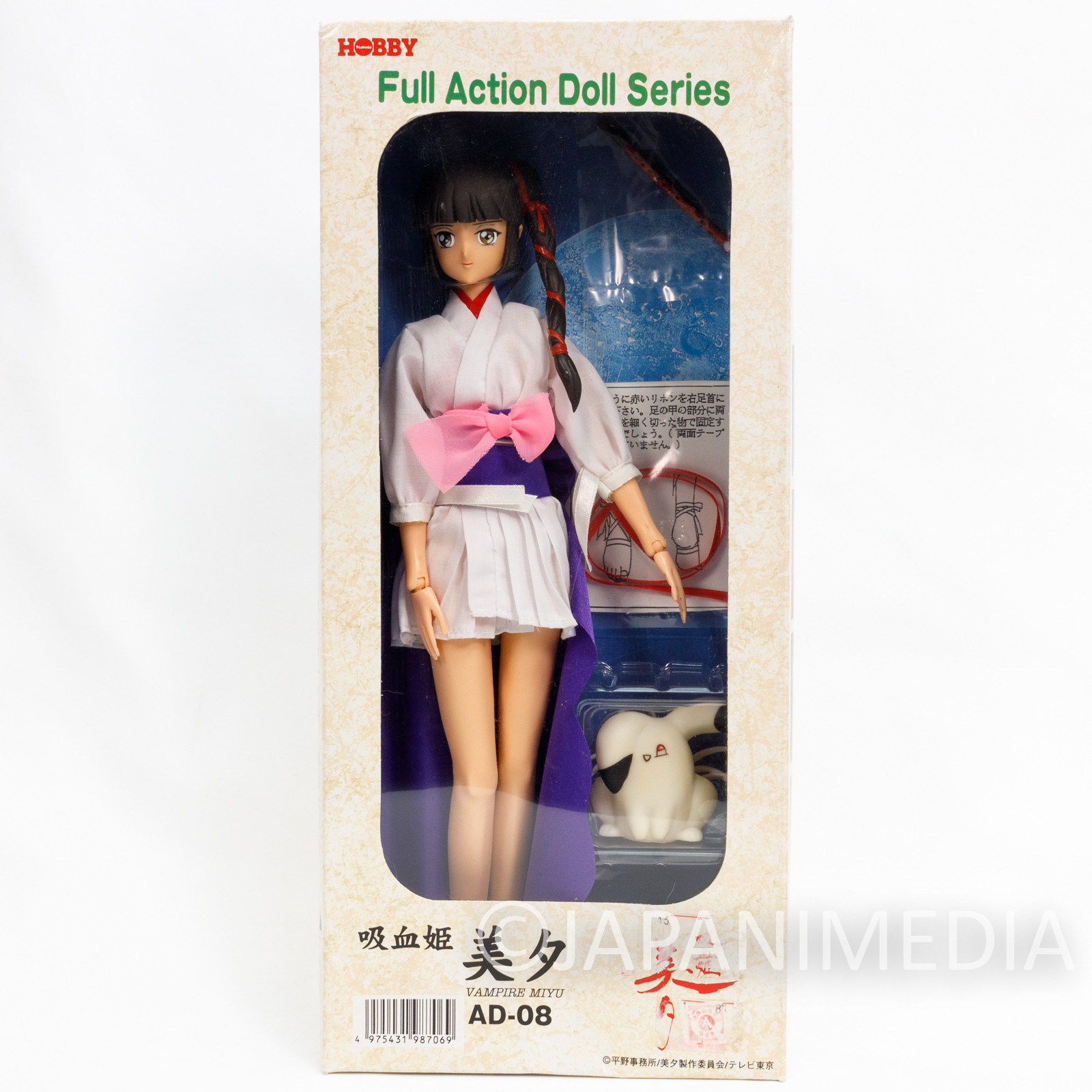 Vampire Princess Miyu Yamano Full Action Doll Series Figure Tsukuda Hobby JAPAN