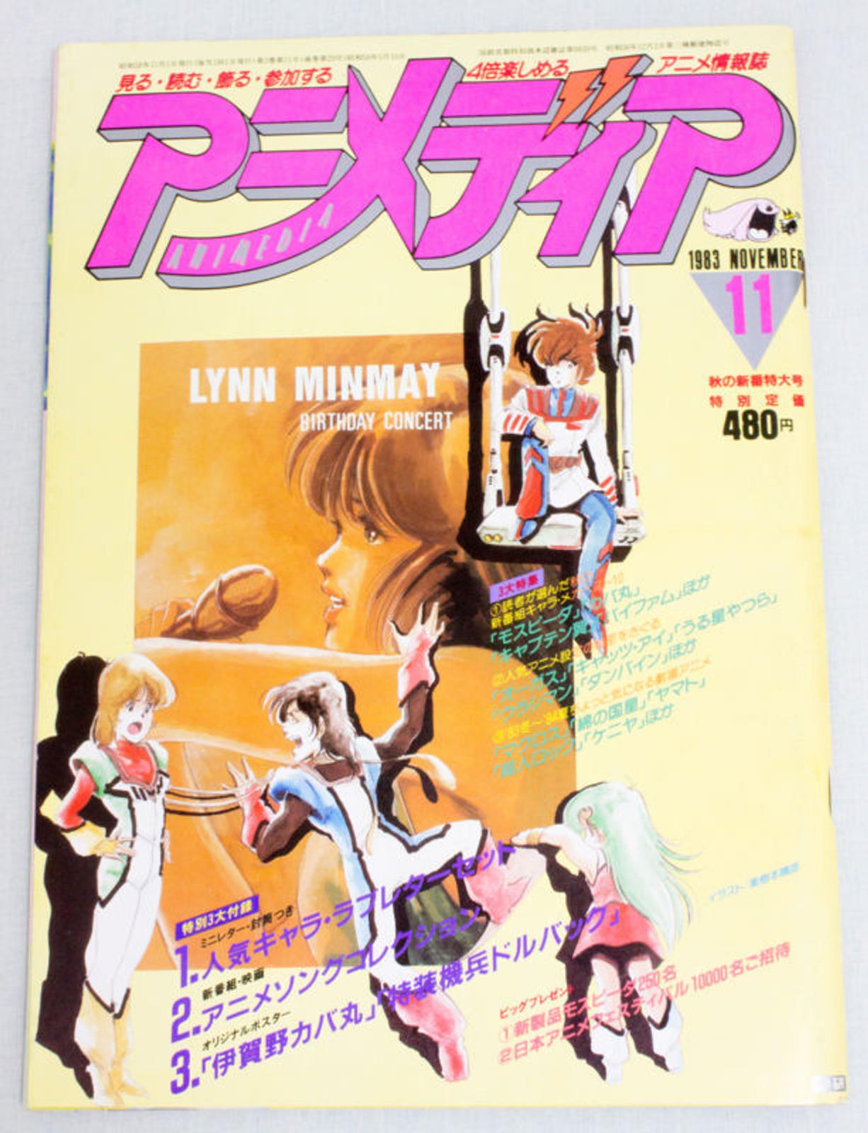Animedia Japan Anime Magazine 11/1983 Vol.29 Gakken / MOSPEADA/ORGUSS/KABAMARU
