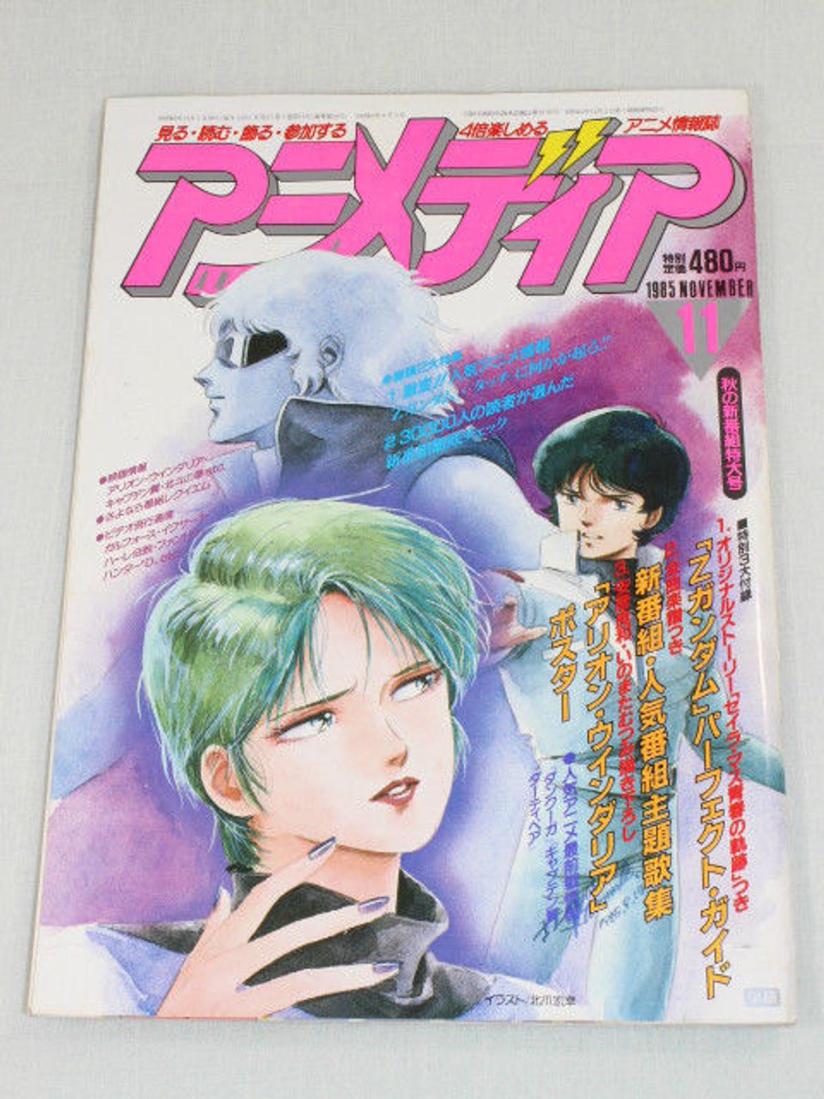 Animedia Japan Anime Magazine 11/1985 Vol.56 Gakken / Z GUNDAM TOUCH DANCOUGA