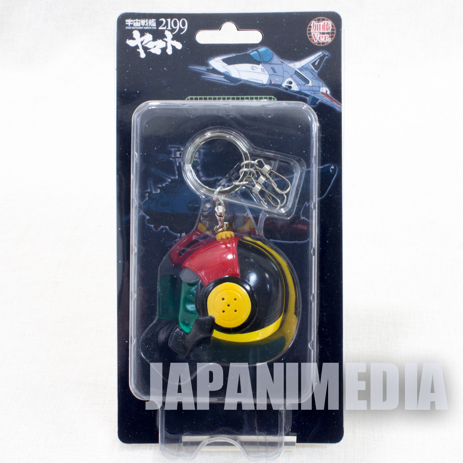 Space Battleship YAMATO 2199 Helmet Figure Key Chain Kato Ver. JAPAN ANIME