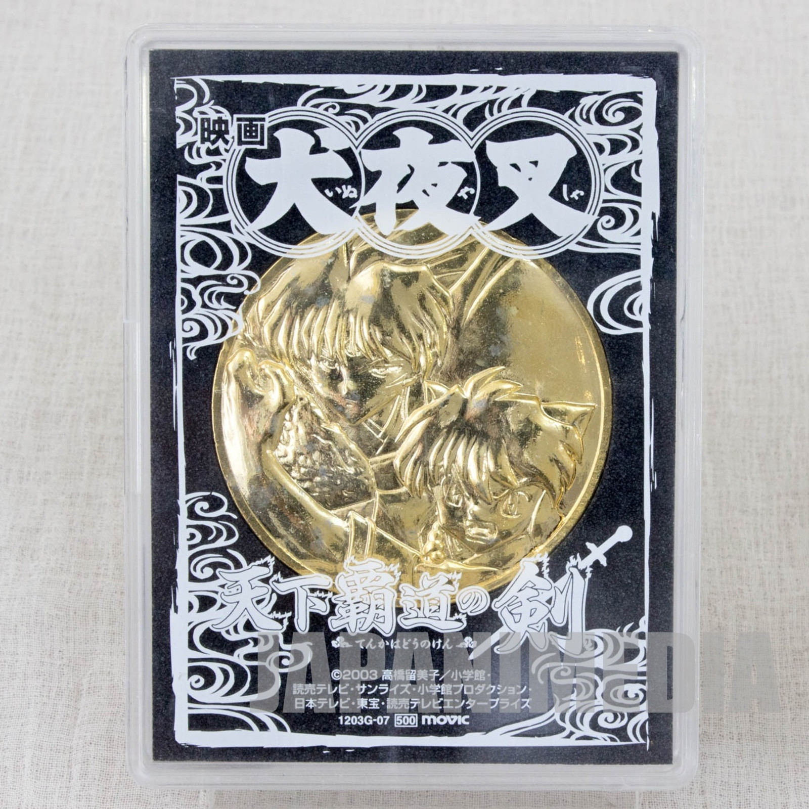 Inuyasha the Movie Sesshoumaru Golden Medal Movic JAPAN TAKAHASHI RUMIKO
