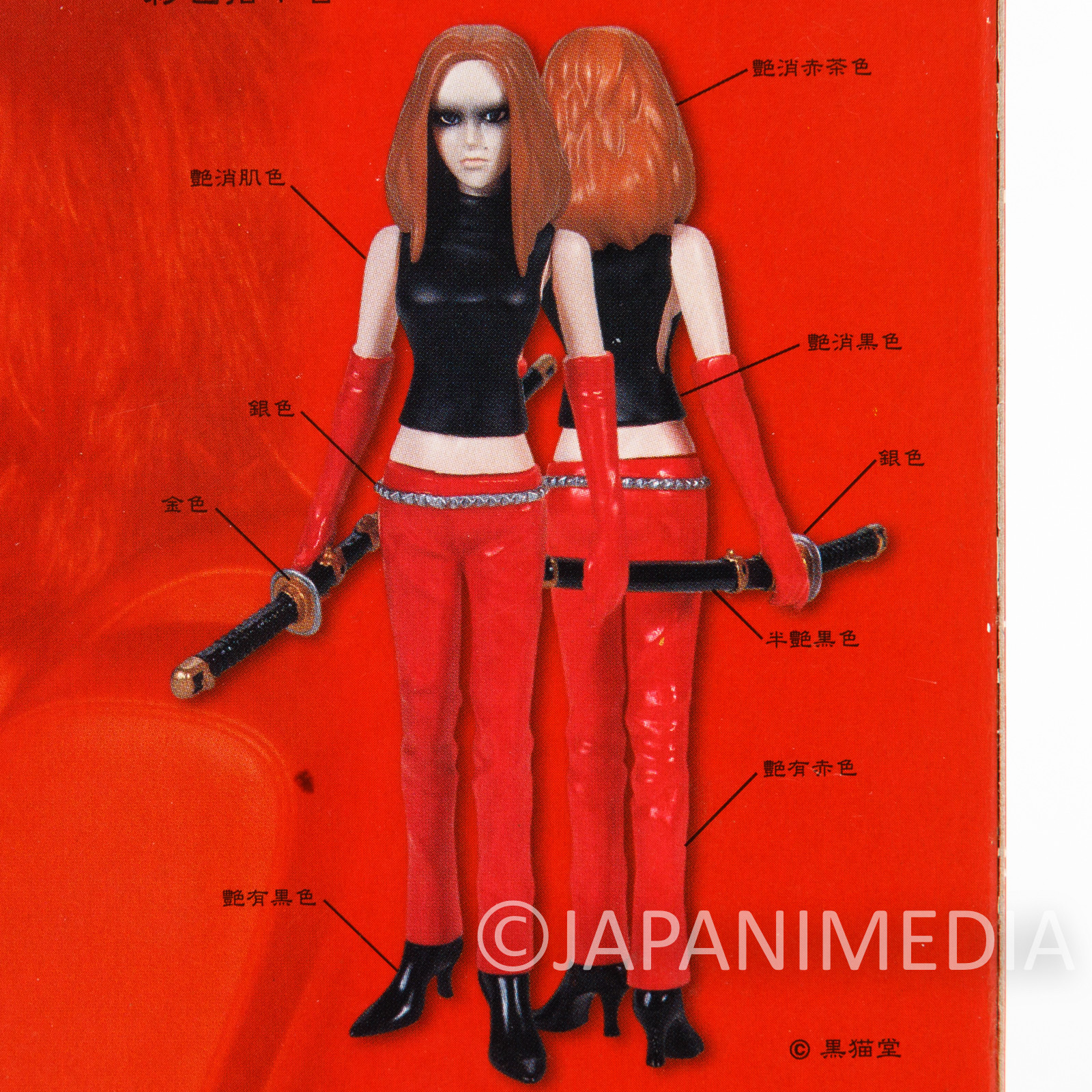 Shiina Ringo Plastic Model Kit Figure Tsumi to Batsu Medicom Toy JAPAN