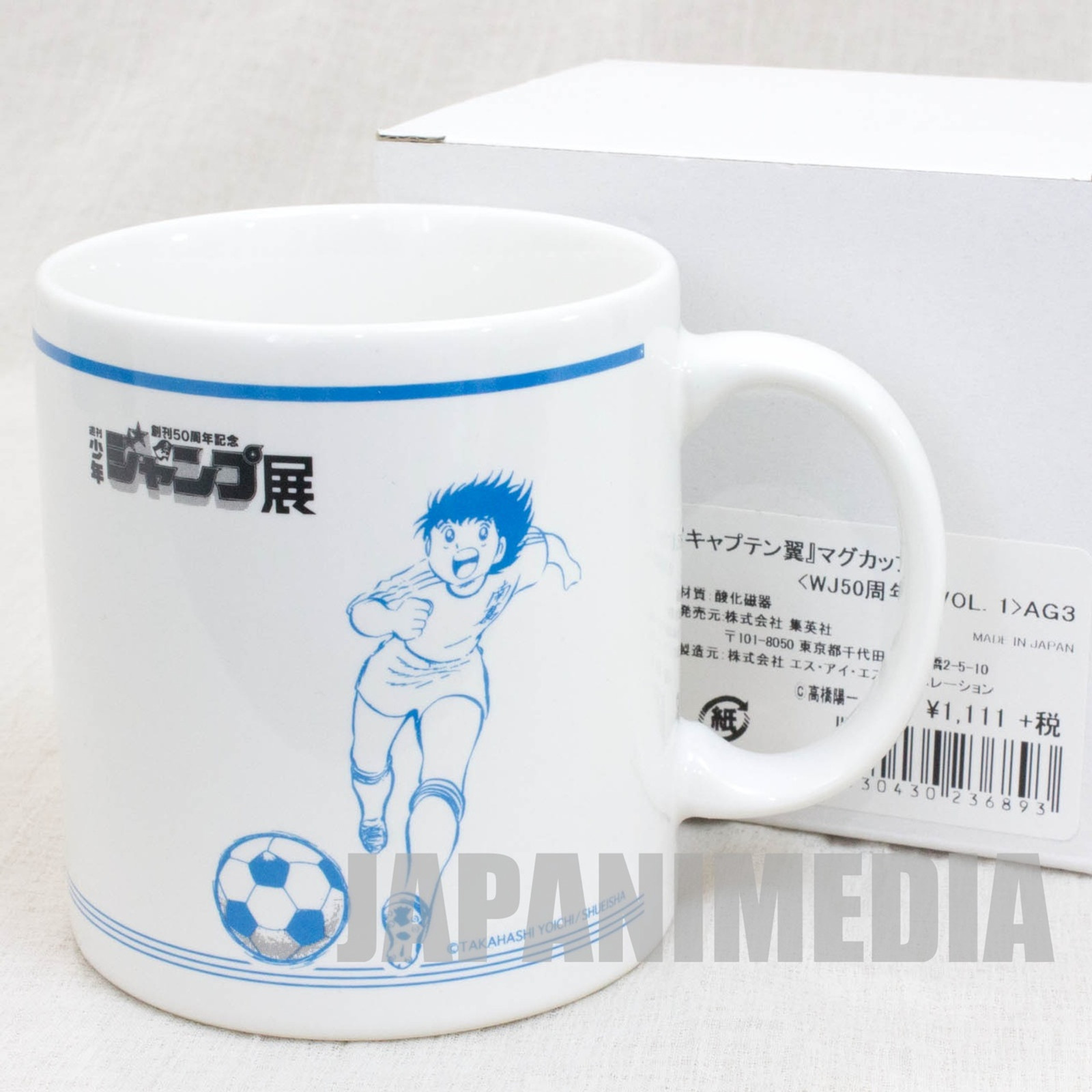 Captain Tsubasa Mug Weekly Jump Magazine 50th Anniversary JAPAN ANIME MANGA