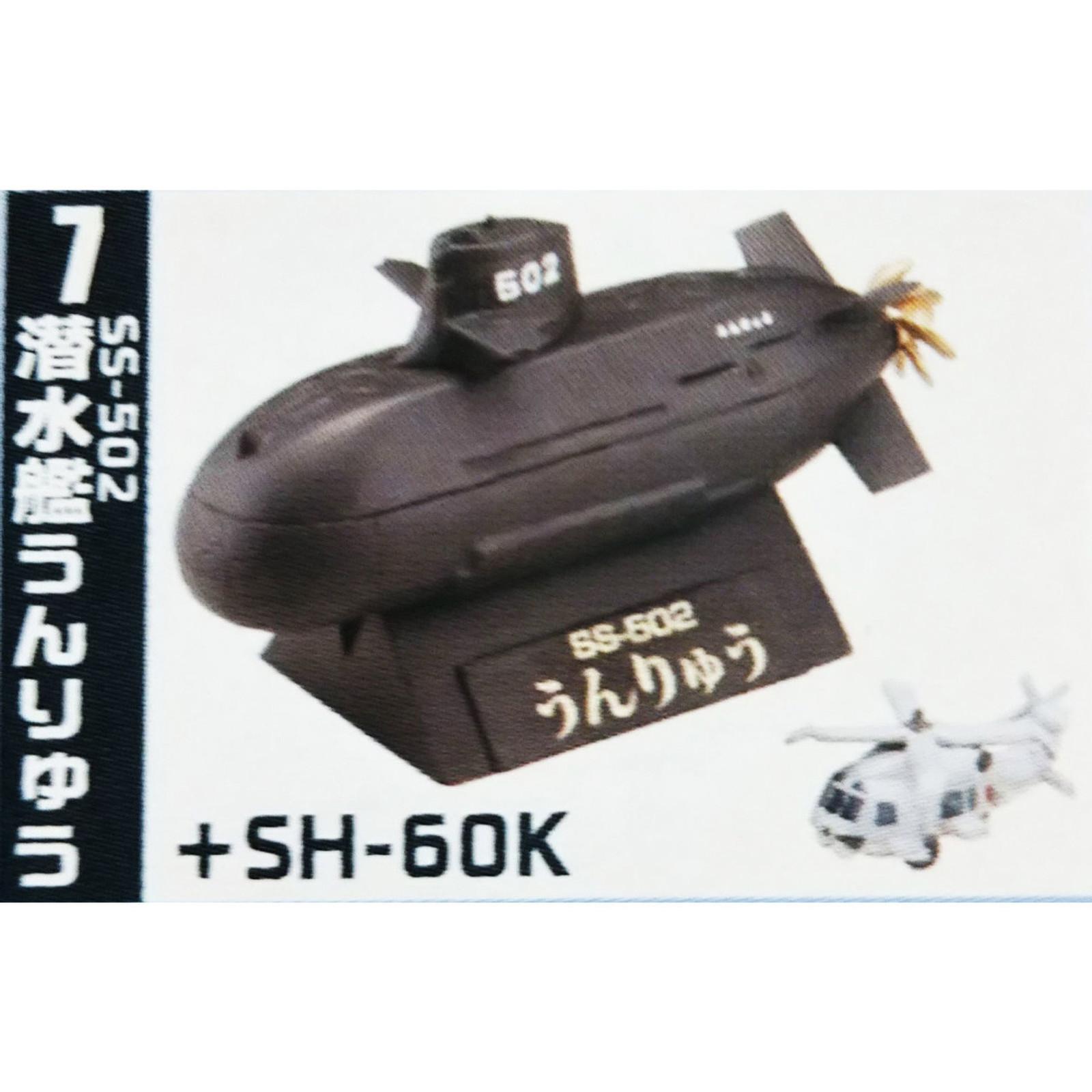 Chibi Scale Submarine Unryu Type SS-502 +SH-60K Miniature Figure Kaiyodo F-Toys JAPAN