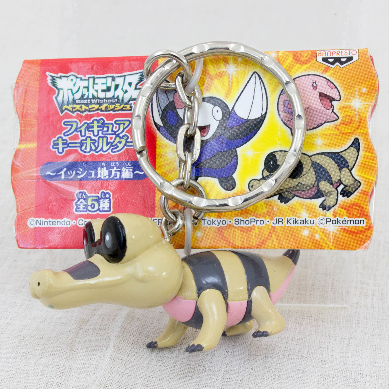 Pokemon Sandile Meguroko Figure Key Chain JAPAN ANIME MANGA
