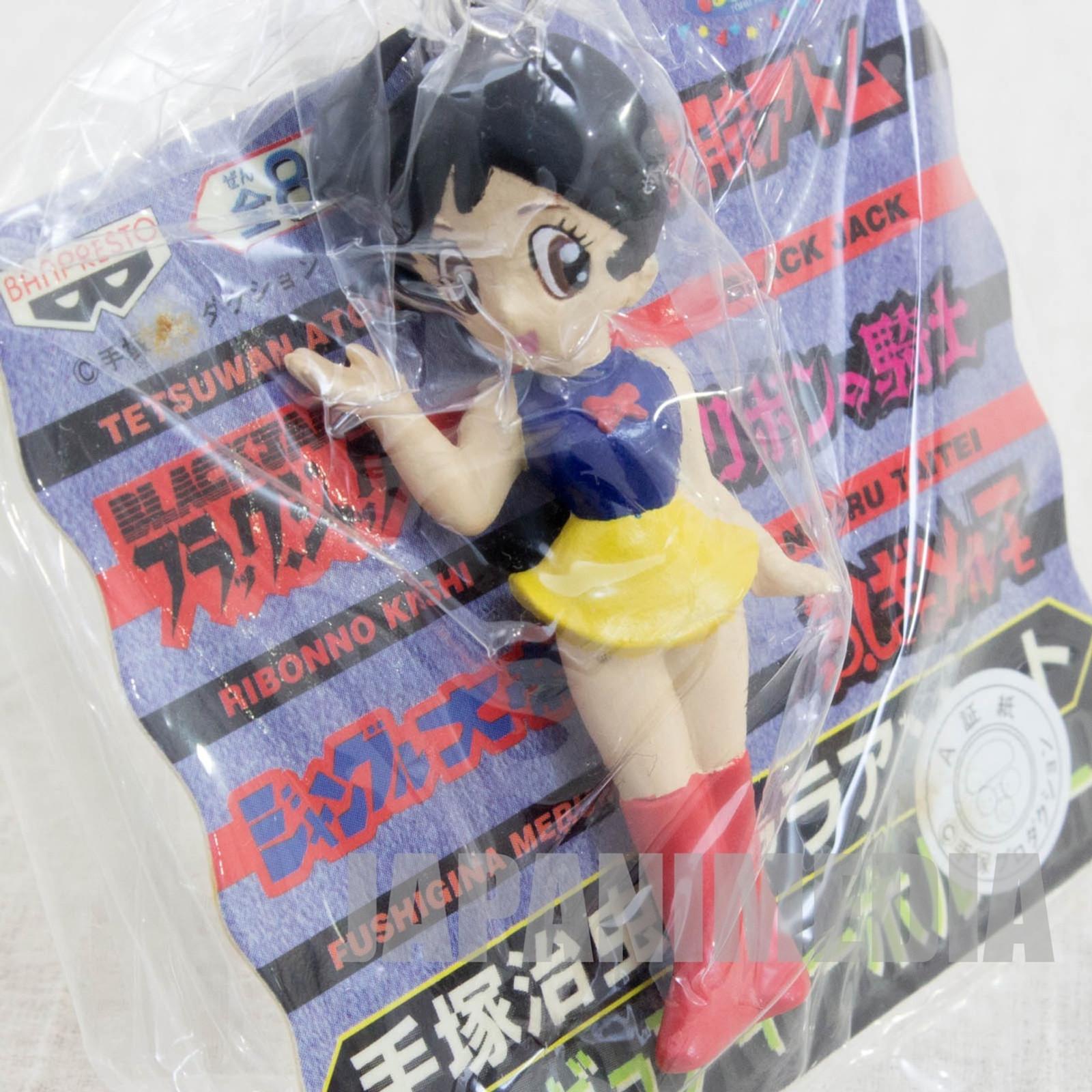 Marvelous Melmo Figure Keychain Tezuka Osamu Banpresto JAPAN ANIME