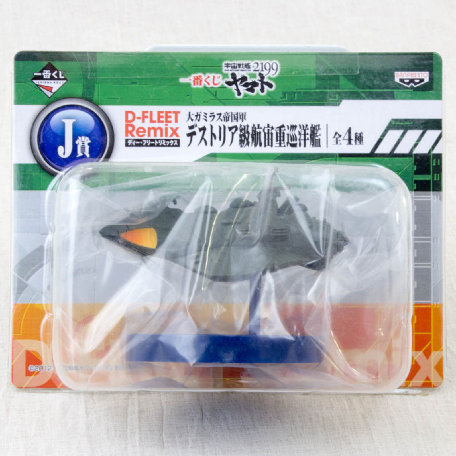 Space Battleship YAMATO 2199 D-Fleet Remix Destrier Figure JAPAN ANIME