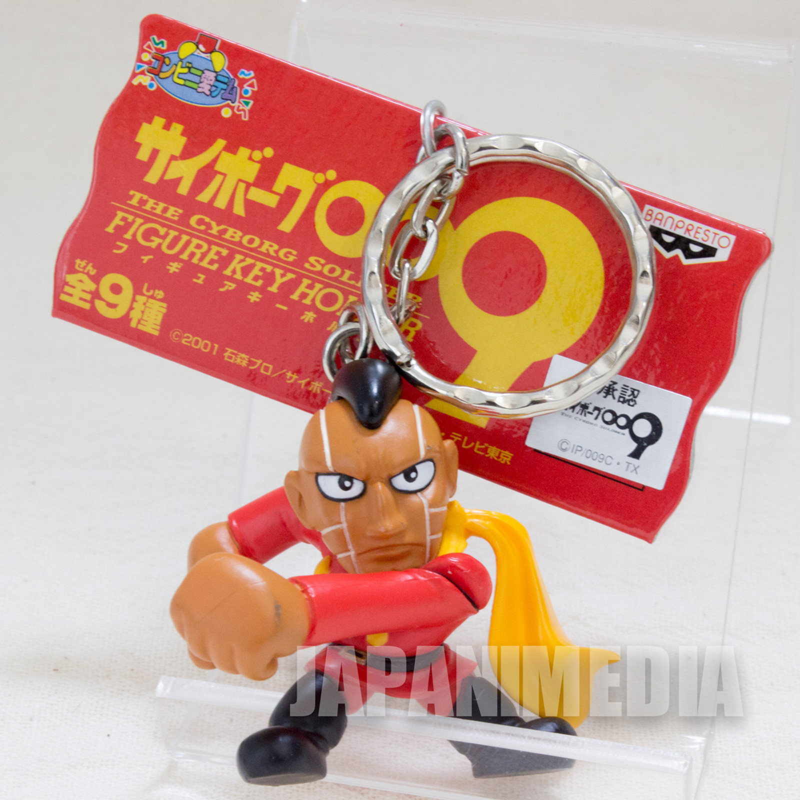 Cyborg 009 Geronimo Jr. 005 Figure Keychain JAPAN ANIME