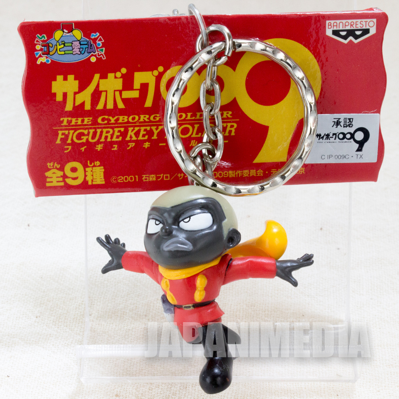 Cyborg 009 Pyunma 008 Figure Keychain JAPAN ANIME