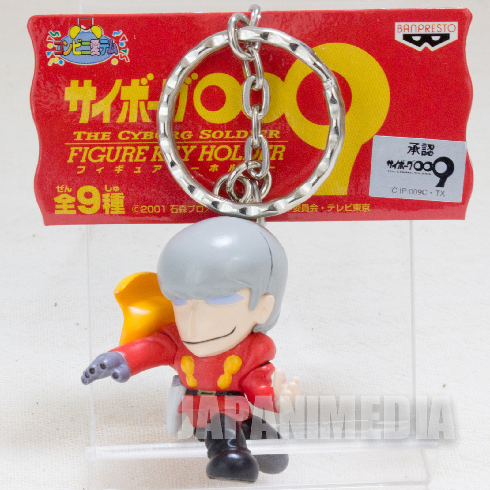Cyborg 009 Albert Heinrich 004 Figure Keychain JAPAN ANIME