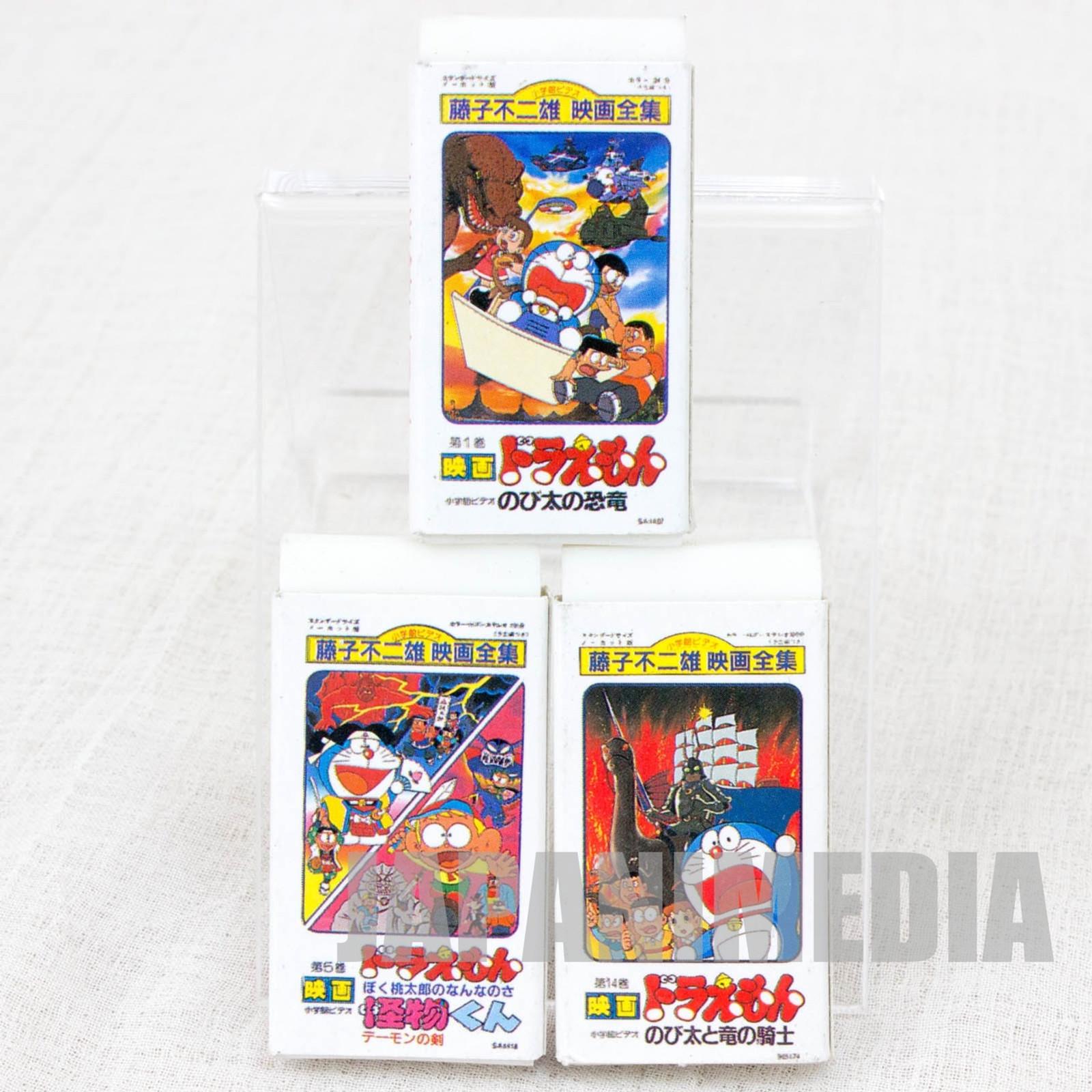 Doraemon & The Monster Kid  Eraser 3pc Set JAPAN ANIME