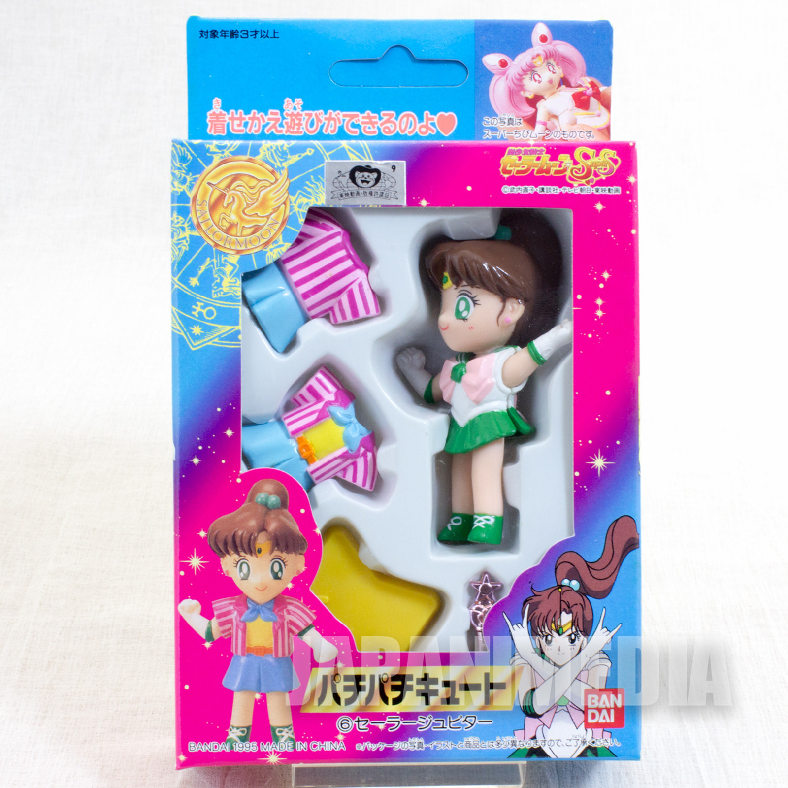 Retro RARE Sailor Moon Sailor Jupiter (Makoto Kino) PachiPachi Cute Figure BANDAI JAPAN