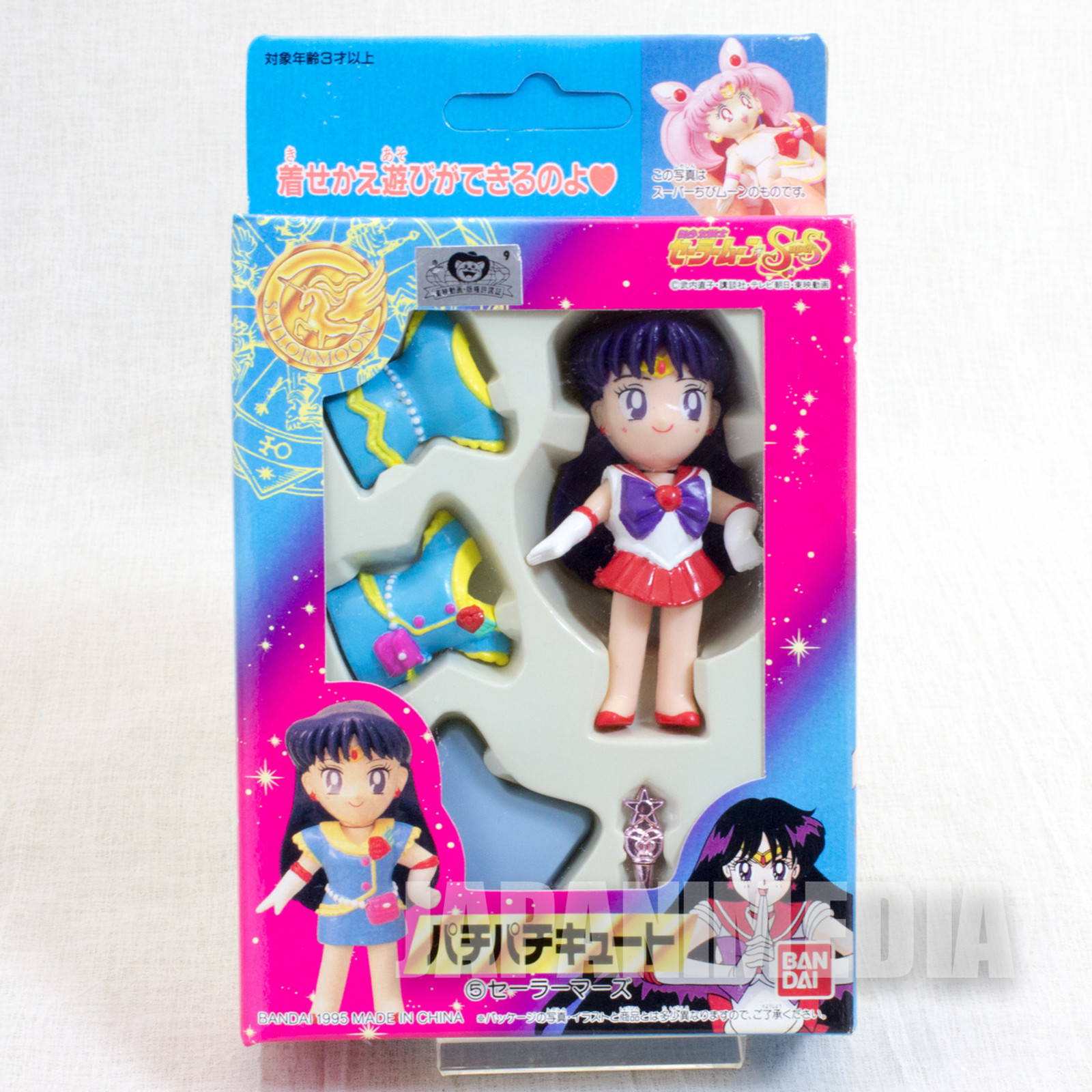 Retro RARE Sailor Moon Sailor Mars (Rei Hino) PachiPachi Cute Figure BANDAI JAPAN