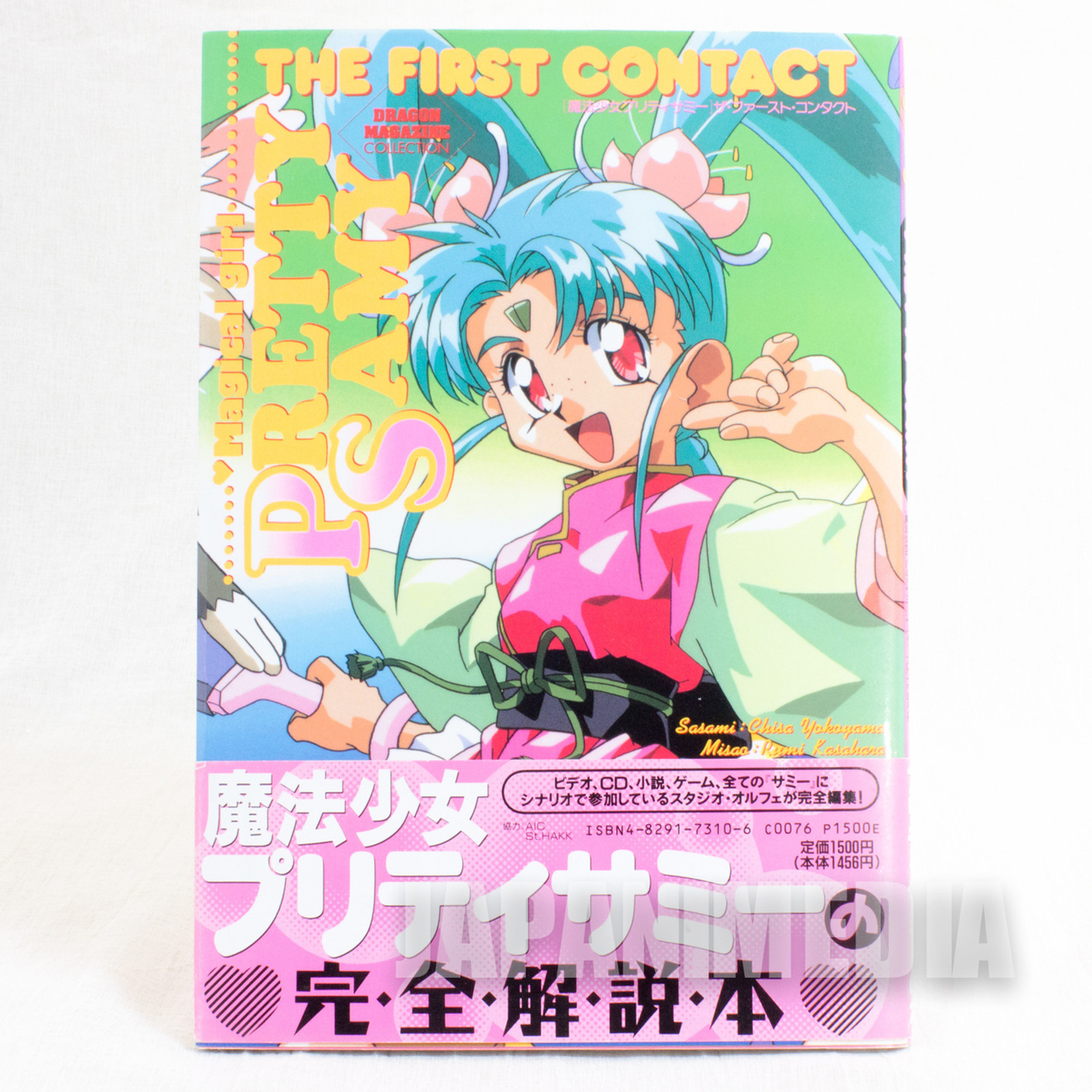Magical Girl Pretty Samy The First Contact Illustration Art Book Tenchi Muyo!