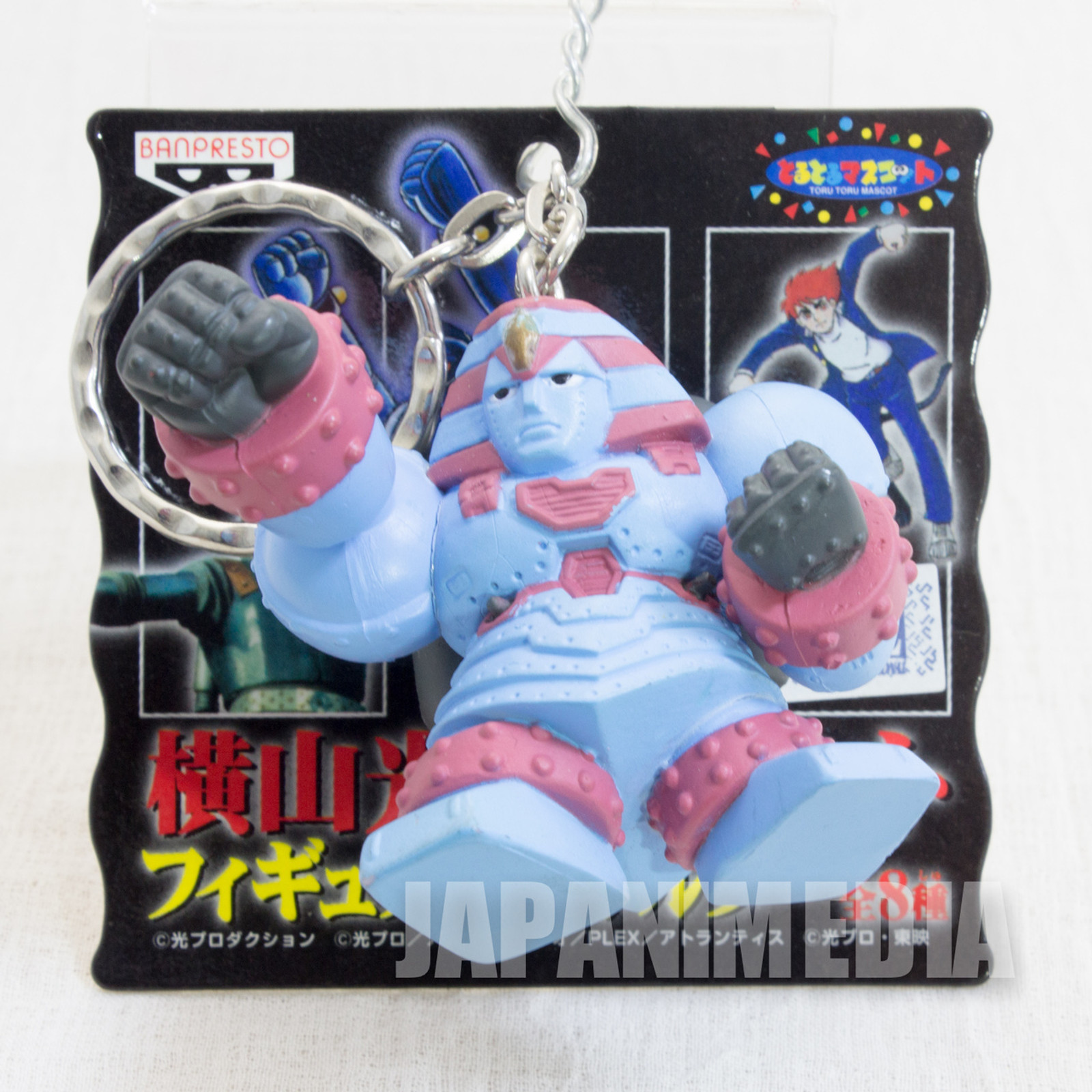 Giant Robo GR1 Live Action ver. Mitsuteru Yokoyama Figure Key Chain Banpresto JAPAN