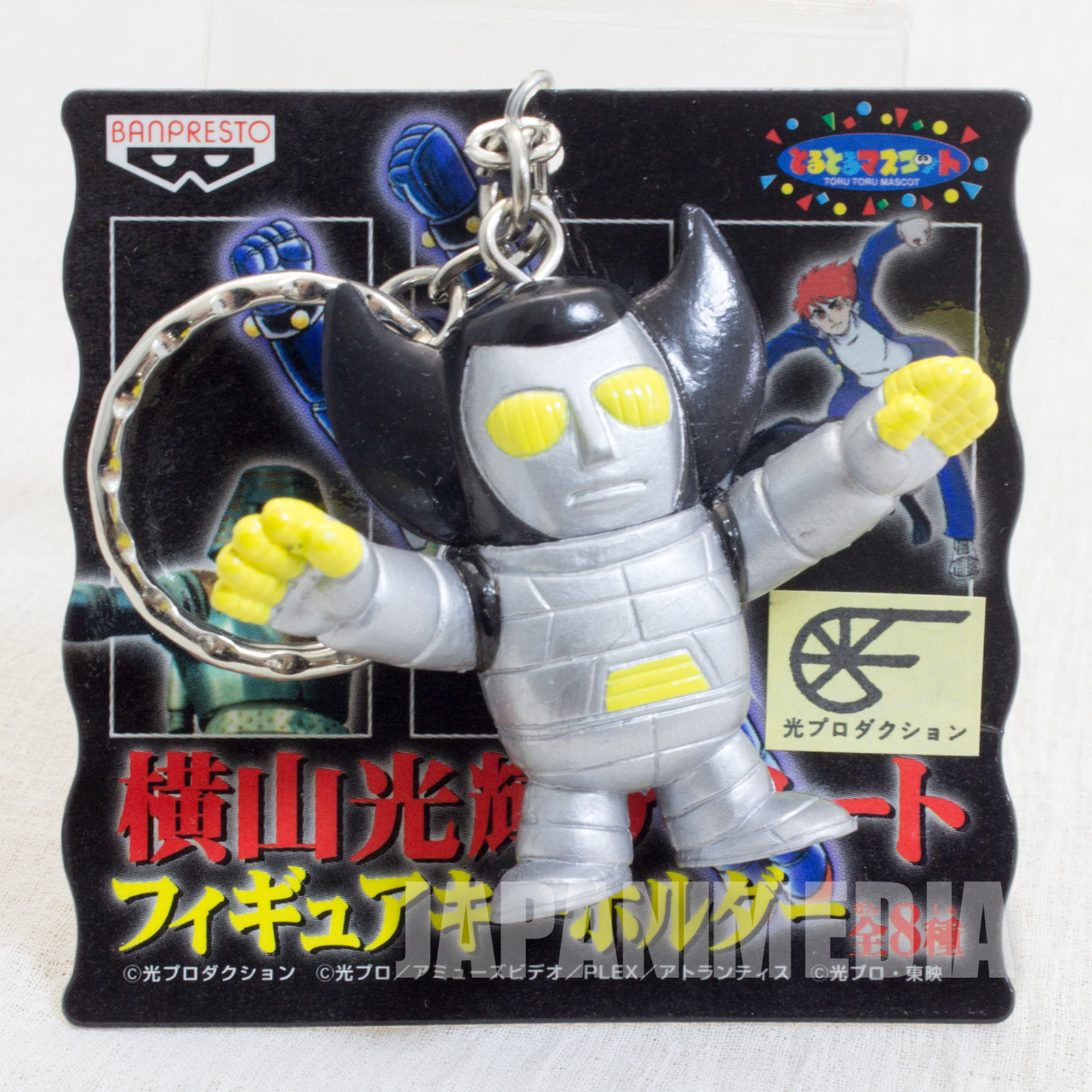 Babel II Poseidon Figure Key Chain Mitsuteru Yokoyama JAPAN ANIME MANGA