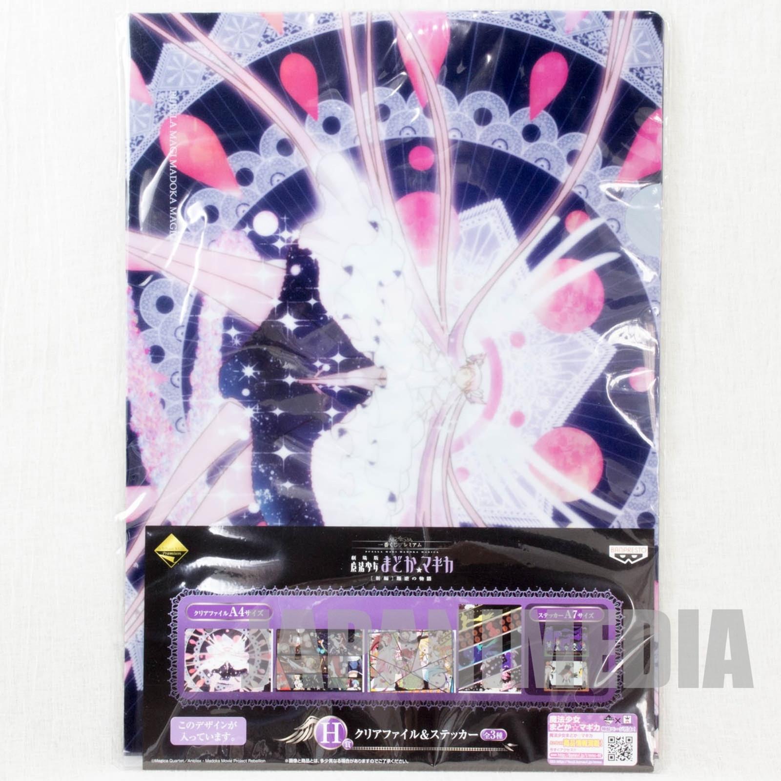 Puella Magi Madoka Magica Clear holder File 4pc & Sticker 2pc Set JAPAN ANIME #1