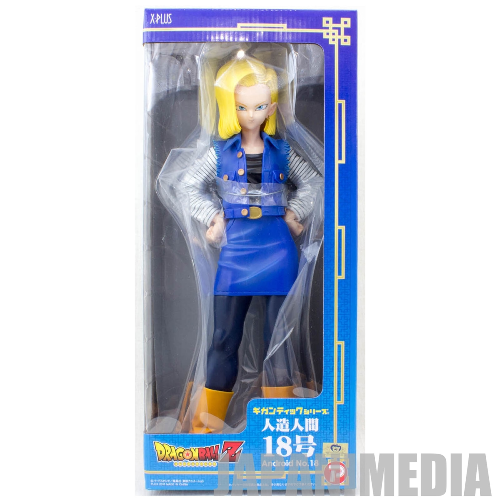 "Dragon Ball Z Android #18 Figure 15"" Gigantic Series Plex JAPAN ANIME"