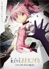 "The sequel to the movie version of ""Puella Magi Madoka Magica"" will be produced!"