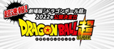 """Dragon Ball Super"" new movie, scheduled to be released in 2022!"