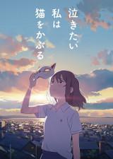 "The release date of ""Nakitai watashiwa Neko wo Kaburu"" has been decided on June 5, 2020."