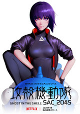 """""""Ghost in the Shell SAC_2045"""" teaser PV & teaser visual released"""