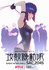 "The latest ED theme of the series ""Ghost in the Shell SAC_2045"" has been released!"