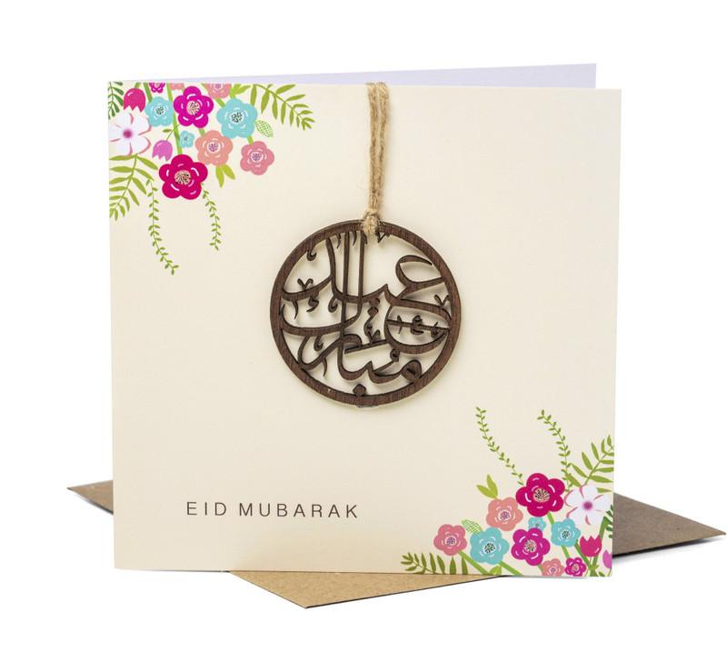 PR02 - Eid Mubarak Card Vanilla - Laser cut lantern