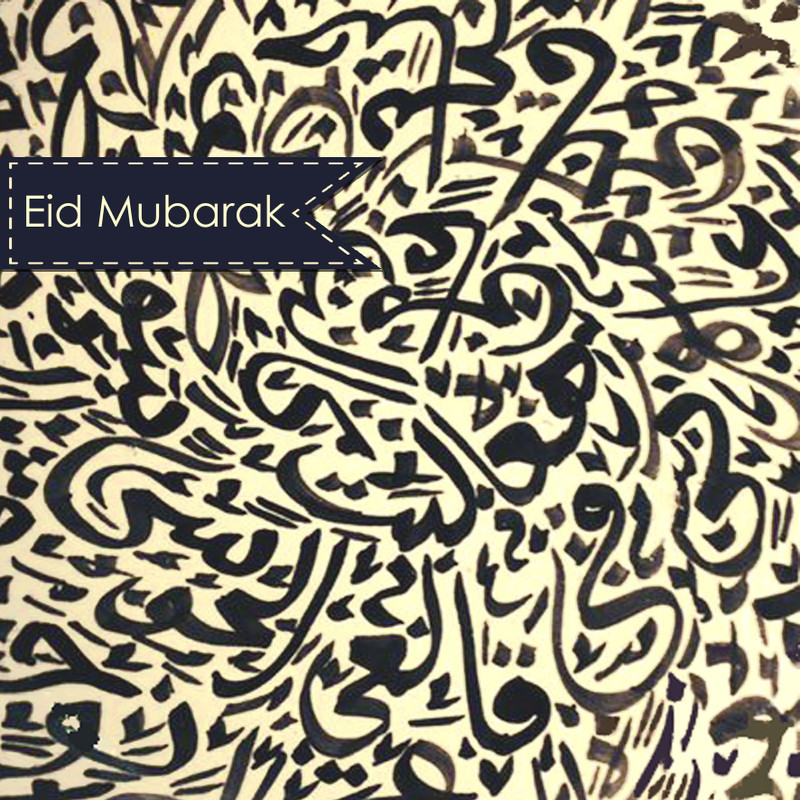 "AN05 ""Eid Mubarak"" Arabic Caligraphy"