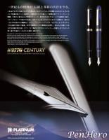 Platinum  #3776 Black Diamond Fountain Pen Medium Nib