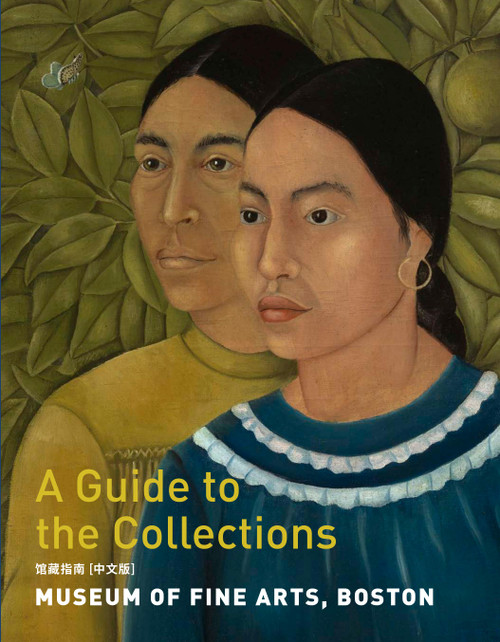 Museum of Fine Arts, Boston: A Guide to the Collections (Chinese)