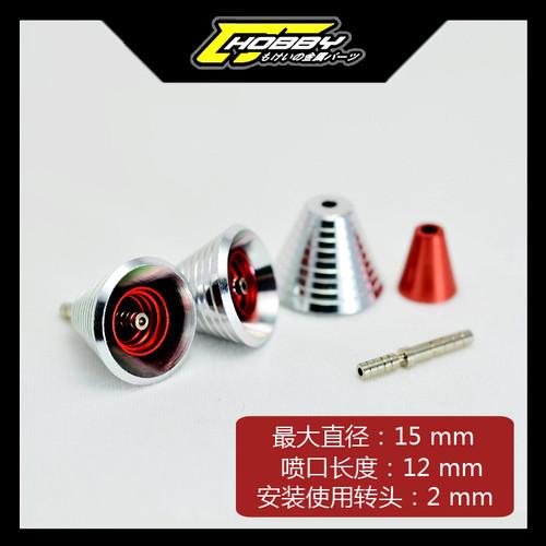 Nozzle Thruster F