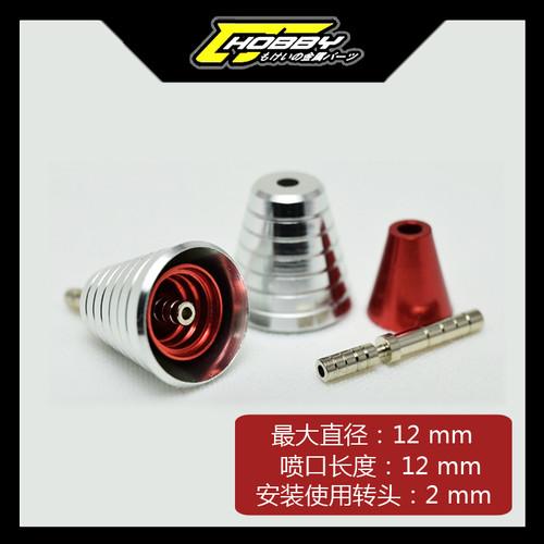 Nozzle Thruster G