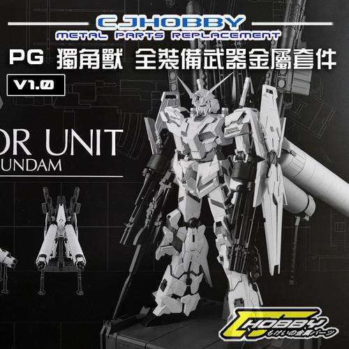 PG Full Armor Metal Set for PG Unicorn
