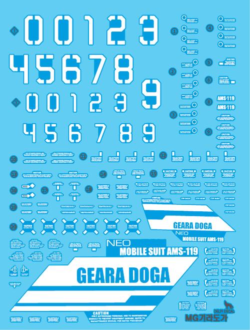 Luminous MG Gaera Doga