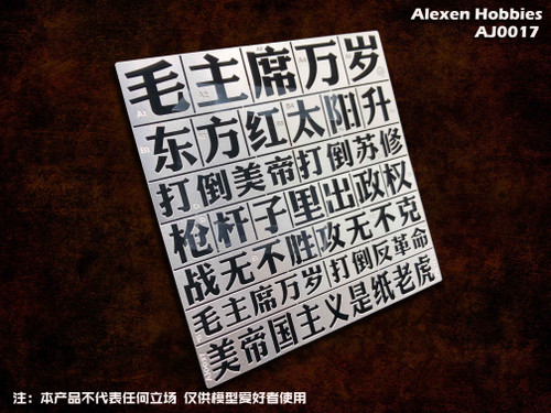 1950-1970 Chinese Army Barrack Slogan & Banner Template Stencil