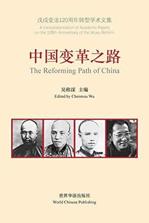 中国变革之路