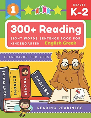 300+ Reading Sight Words Sentence Book for Kindergarten English Greek Flashcards for Kids: I Can Read several short sentences building games plus ... reading good first teaching for all children.