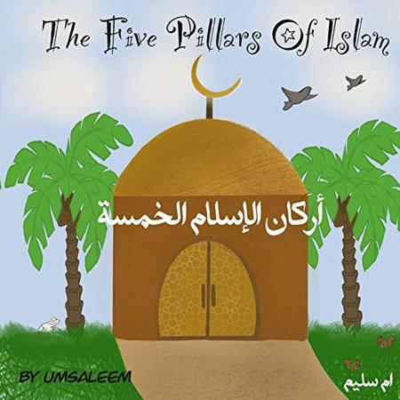 The Five Pillars Of Islam: اركان الاسلام الخمس (My Deen)